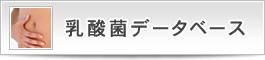 乳酸菌データベース