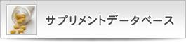 サプリメントデータベース